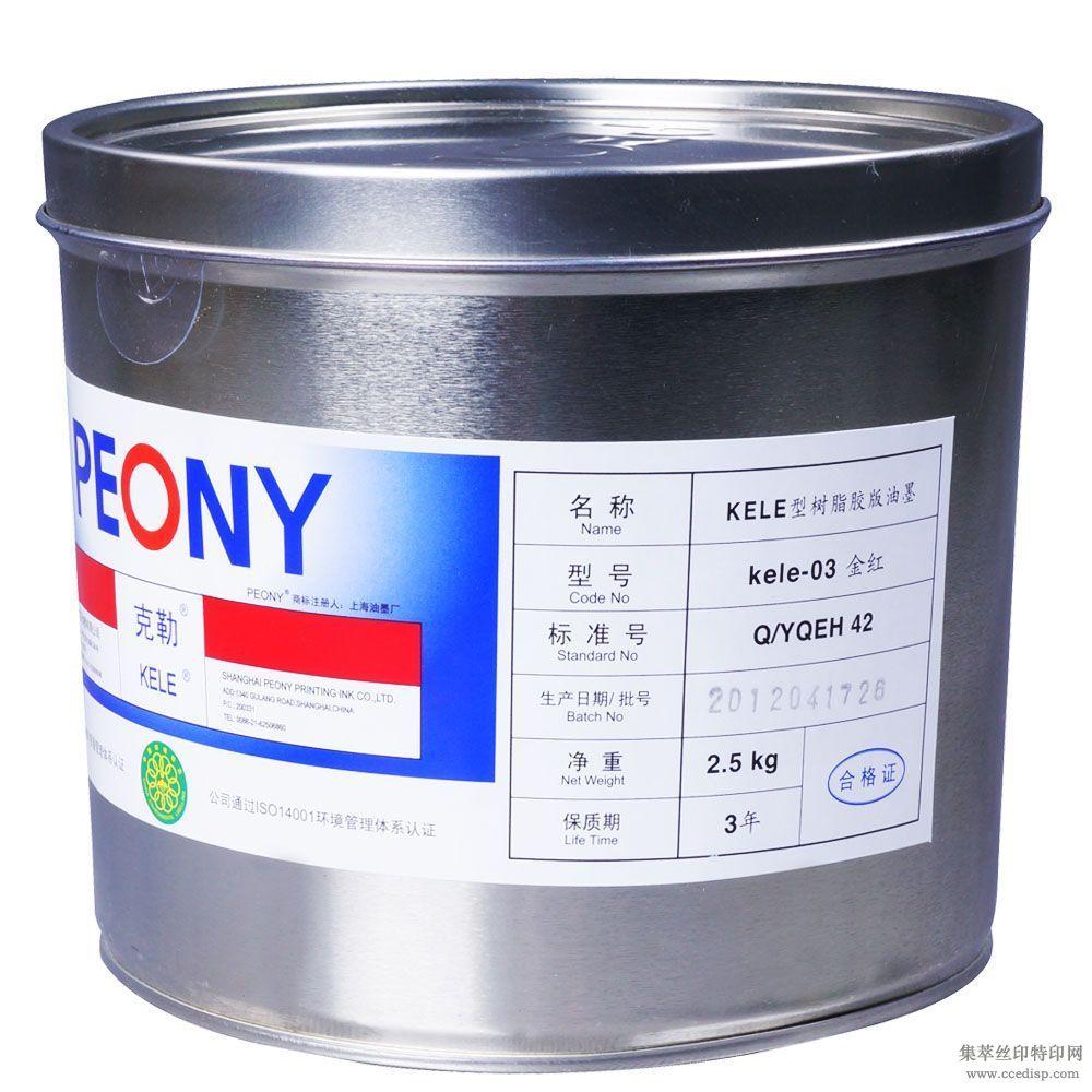 牡丹克勒kele型油墨kele-03金红墨
