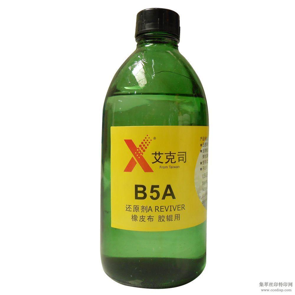 艾克司橡皮布还原剂 450g/瓶