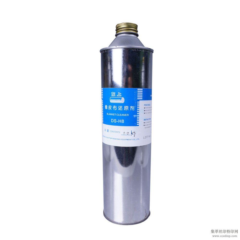 东上橡皮布还原剂DS-H8(1KG铁罐装)