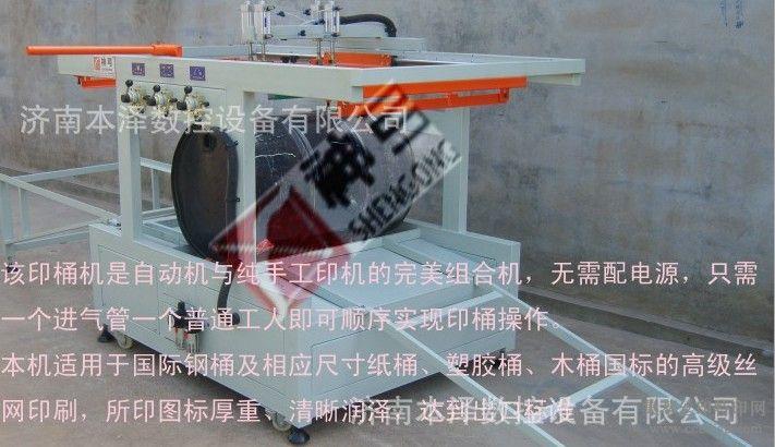 专用钢桶印字机