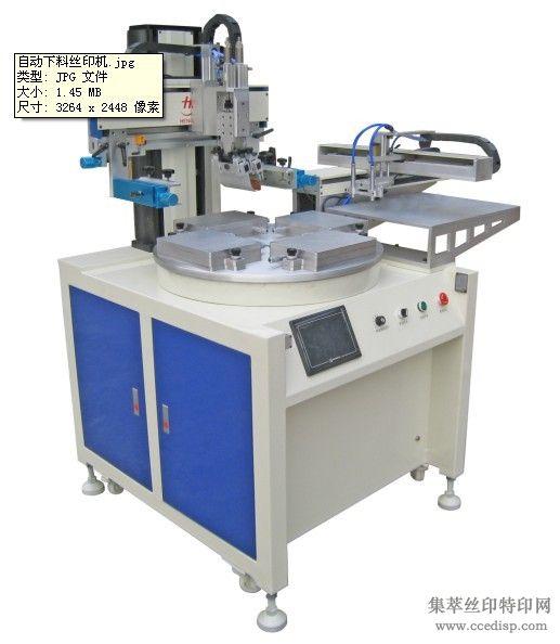 东莞专业定做丝印机