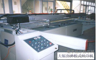 大幅面弹版式丝印机