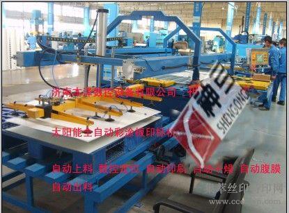 自动太阳能桶皮丝印生产线
