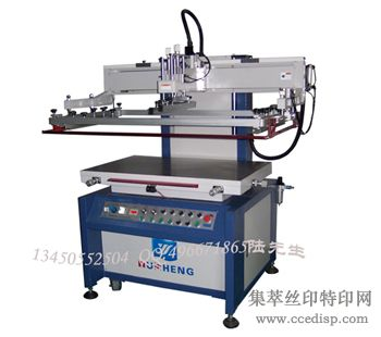供应立式平面丝印机垂直升降式丝印机