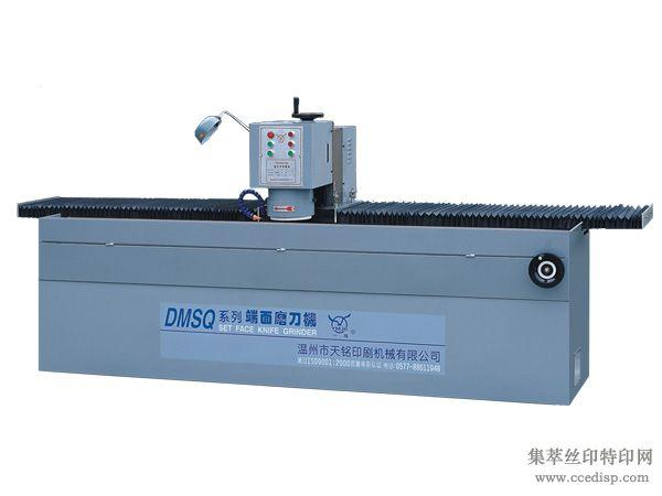 端面磨刀机DMSQ-4000Ⅱ型-天铭磨刀机