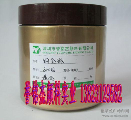 油墨用黄金粉、铜金粉、黄金粉供应信息