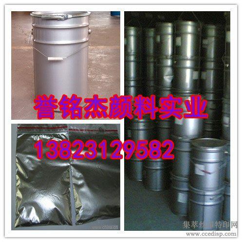 印刷、印花用铝银浆、铝银浆价格、铝银浆供应信息
