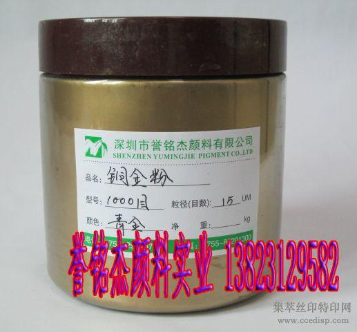 印花用青金粉、青口金粉、青金粉价格、青口金粉供应信息