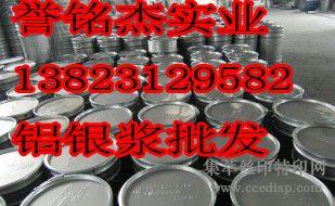 广东铝银浆厂家、供应涂布专用铝银浆