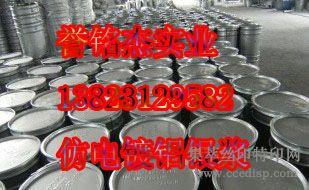 仿电镀铝银浆、仿电镀铝银浆厂家、仿电镀铝银浆价格