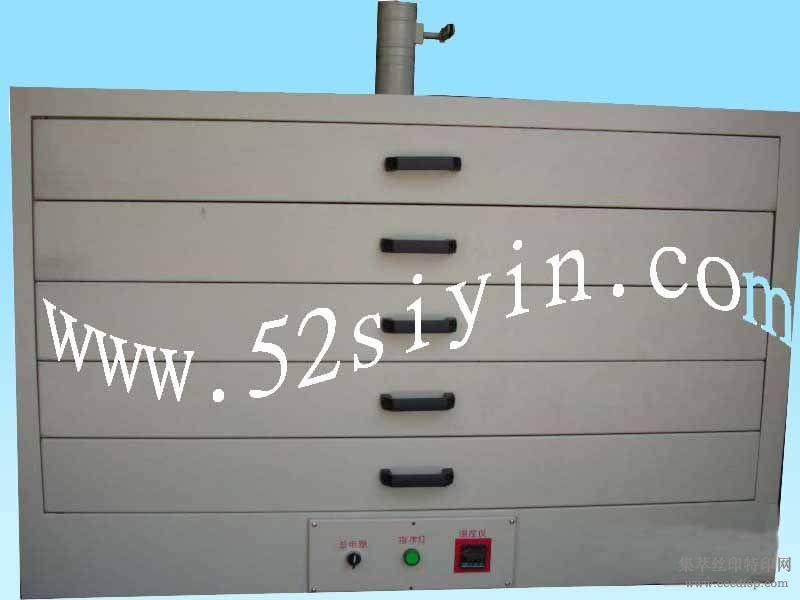 网版烘干箱 烘网版机 干燥箱