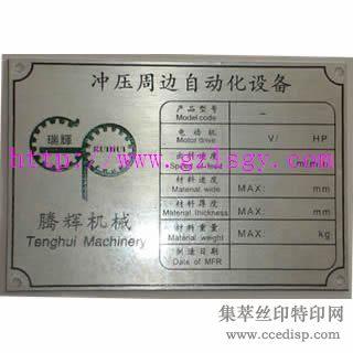 广州不锈钢标牌生产商