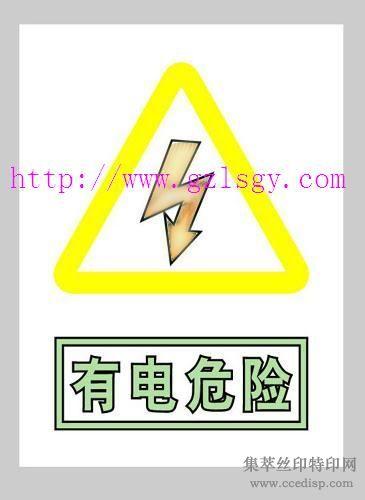 广州电力标牌生产厂家