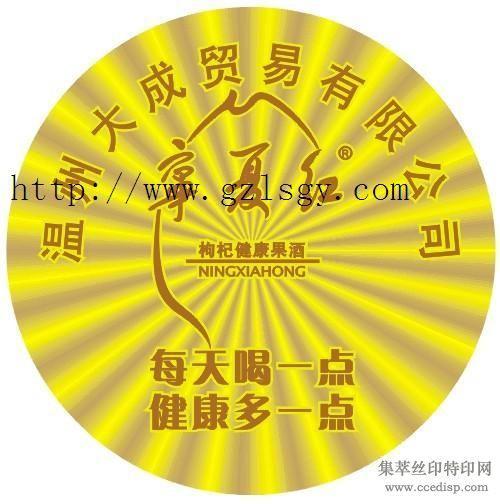 广州激光防伪标签生产厂家