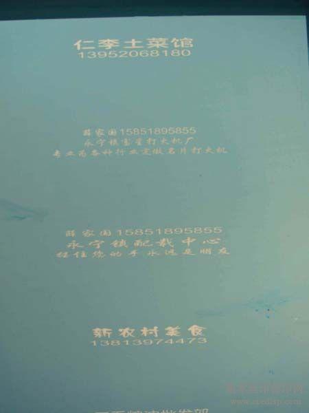 上海丝印机网版、上海丝印机网版制作、上海丝印机网版加工、上海丝印机网版制