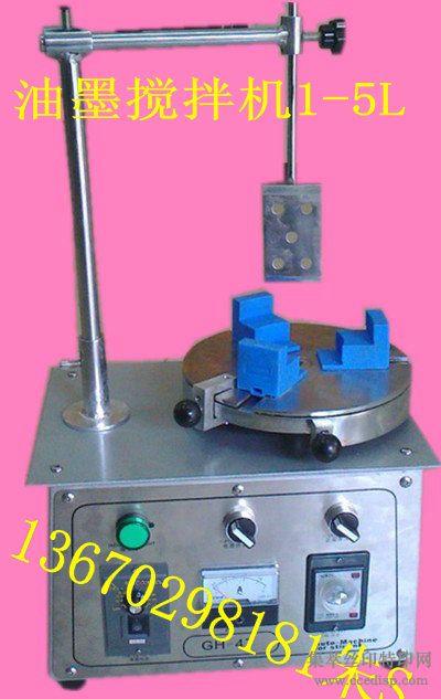 油墨搅拌机,手动搅拌机,锡膏搅拌机,搅浆机,手动分散搅浆机
