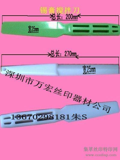 锡膏搅拌刀,树脂搅拌刀,SMR搅拌刀,塑胶搅拌刀,搅拌刀