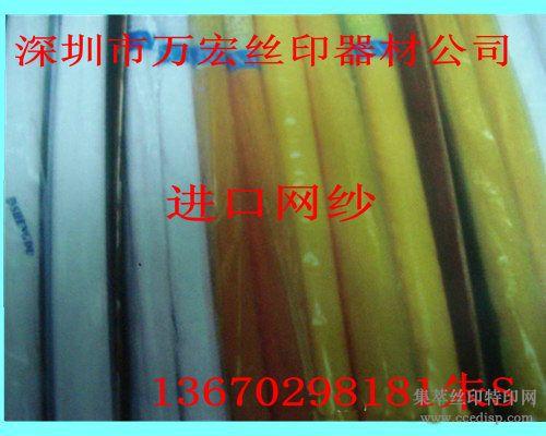 进口网纱 瑞士网纱 国产网纱
