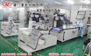 全自动薄膜开关丝印机(LTA-460)