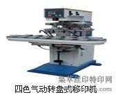 四色气动转盘式移印机