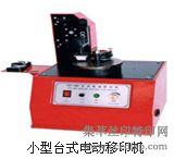 小型台式电动移印机