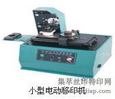 小型电动移印机