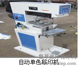 自动单色移印机