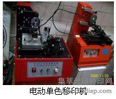 电动单色移印机