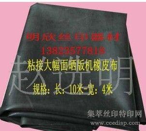 晒版机橡皮布销售/曝光机橡皮布直销/胶皮批发