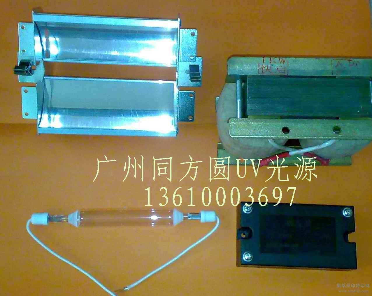 uv灯 紫外线uv固化灯配套设备镇流器