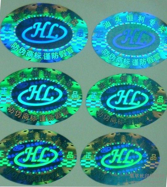 激光易碎标签,镭射纹理印刷防伪标识,安全线防伪标贴