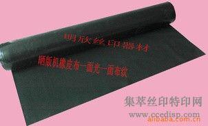 高弹性晒版机真空胶皮/浙江大型晒版机橡皮布
