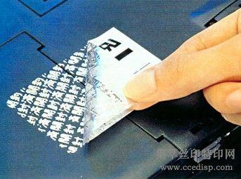刮开式标签,揭开式商标,双层标贴,纸面标识,UV印防伪