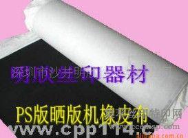 台湾进口PS版晒版机橡皮布/胶印晒版机真空橡皮布