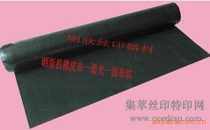 晒版机橡皮布,晒版机胶皮,曝光机胶皮,两面光橡皮布