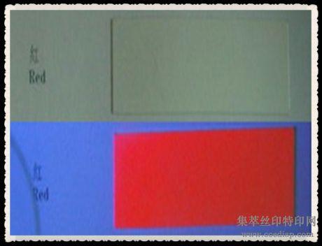 紫外荧光油墨