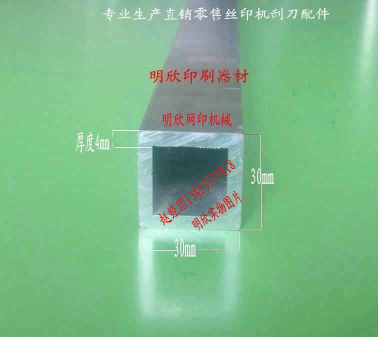 丝印机方通/广东方通/印刷机方通/30*40*5方通