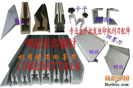 丝印机刮刀回墨刀,广东刮刀回墨刀,上海刮刀回墨刀