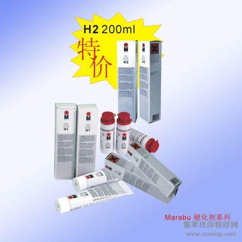 供应玛莱宝油助剂H1/H2/GLH硬化剂,SV1/SV5/SV9慢干剂