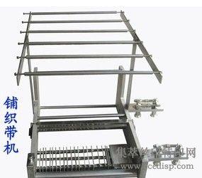 铺带机/铺织带机/印刷摆带机/织带铺放机