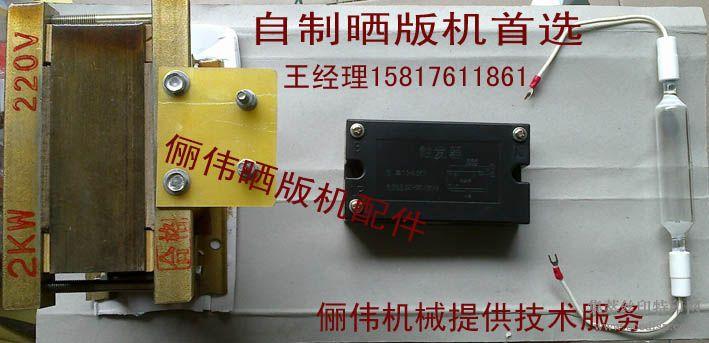 丝网晒版机配件 暴光机配件 制作晒版机