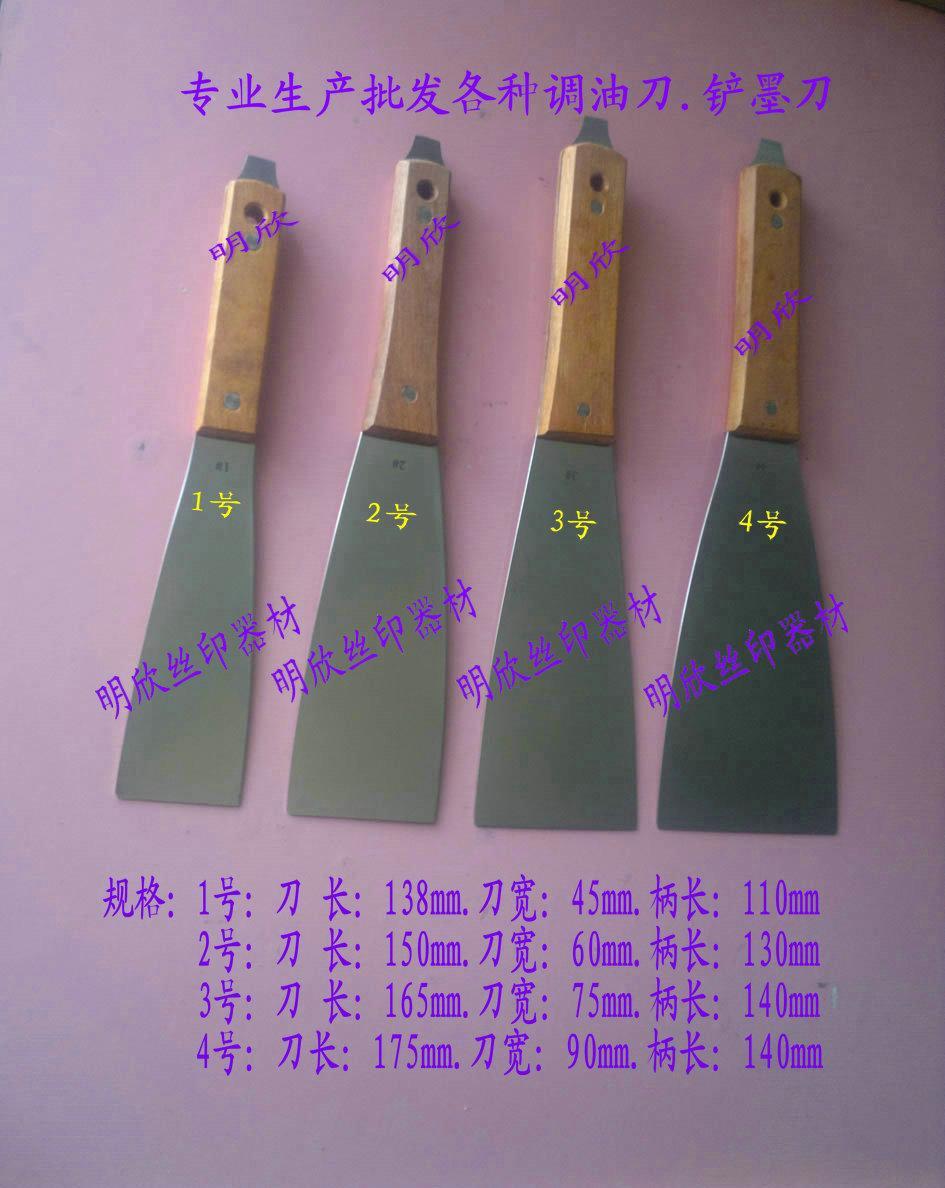 不锈钢铲墨刀/1#2#铲墨刀/锡膏铲墨刀/6