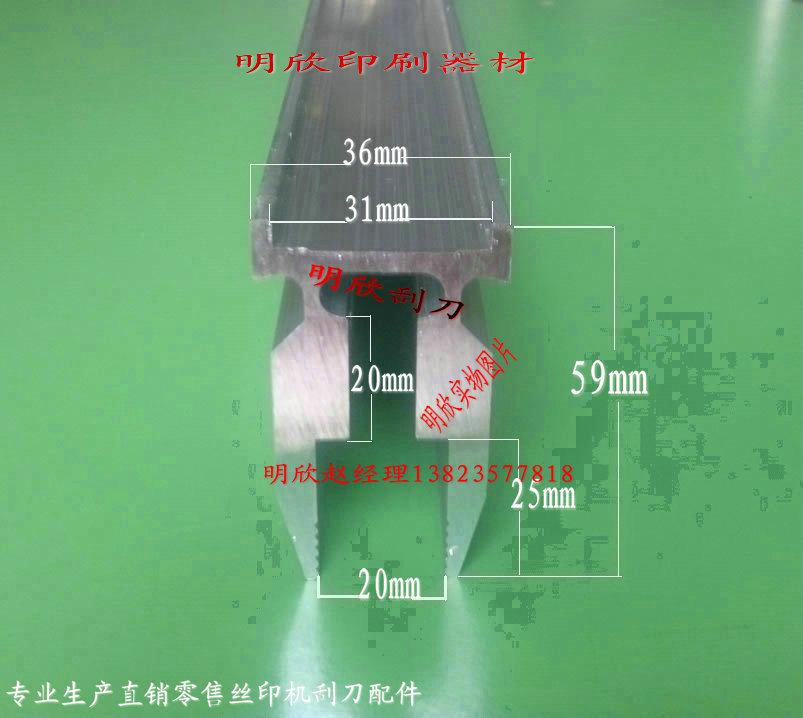 线路板塞孔刮刀/东远机绿油刮刀/MX-56/36/20型刮刀
