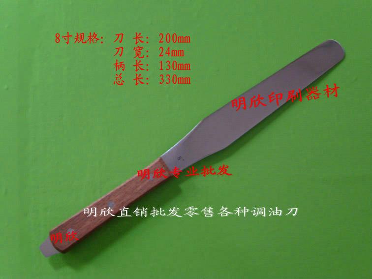 不锈钢调墨刀/5寸7寸8寸不带撬调墨刀/北京调墨刀