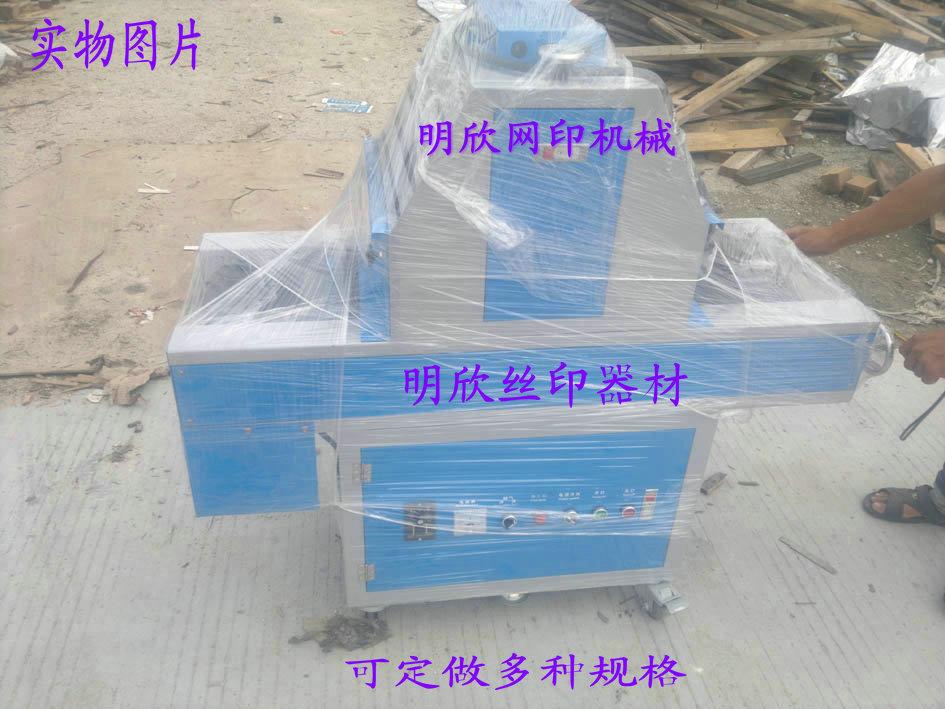 UV光固机/UV机/紫外线油墨干燥机/MX-750光固机