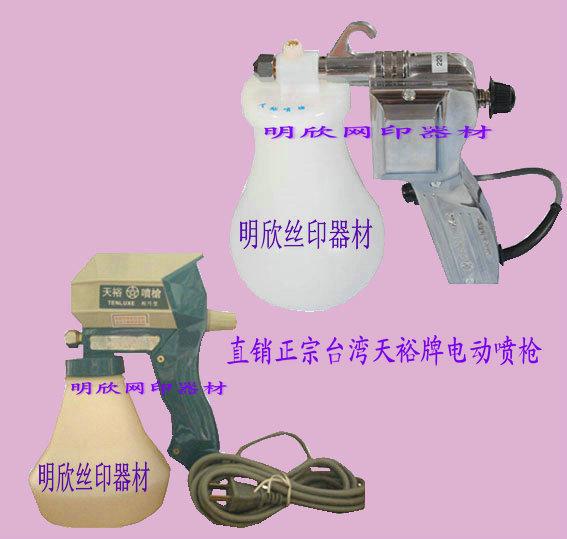电动清洗喷枪/电动喷枪/去污喷枪/天裕牌电动喷枪