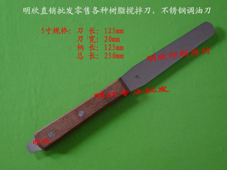 MX-5寸带弯调油刀,5带弯?墨刀,异形调油刀