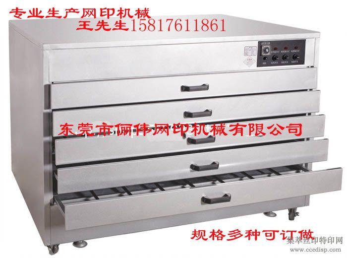 网版烘箱 烘版箱 烤箱