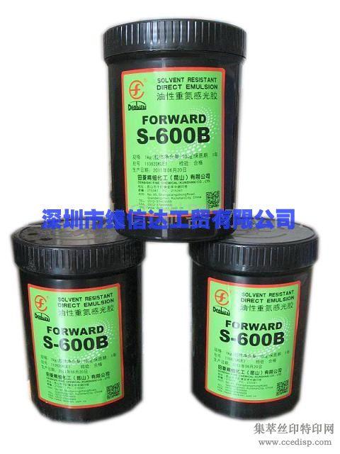 S-600B感光胶(田菱)