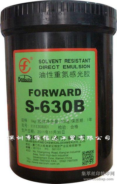 S-630B感光胶(田菱)